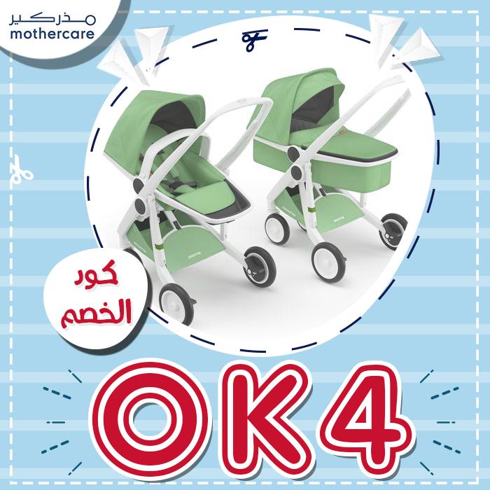 اسعار عربات اطفال مذركير