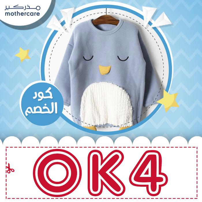مذركير الكويت 50
