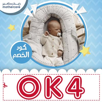 mothercare discount code 10