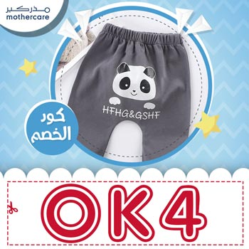 Mothercare codes discount