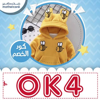 mothercare discount coupon